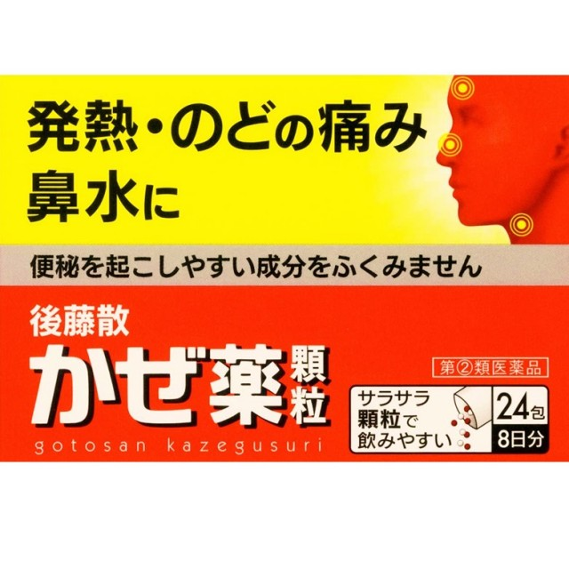 【指定第2類医薬品】後藤散かぜ薬 顆粒LT 24包