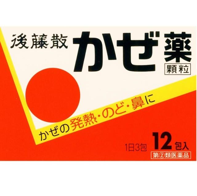 【指定第2類医薬品】後藤散かぜ薬 顆粒 12包