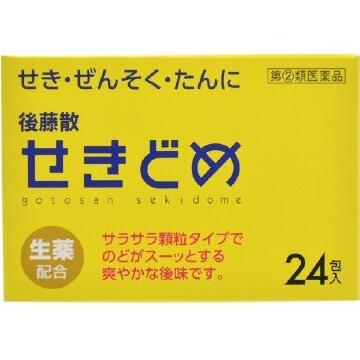 【指定第2類医薬品】後藤散 せきどめN 24包