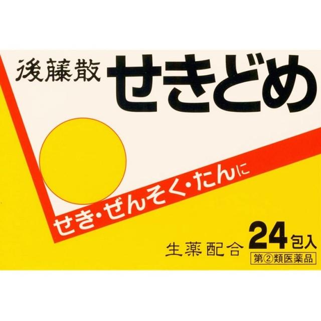 【指定第2類医薬品】後藤散せきどめ 24包