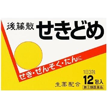 【指定第2類医薬品】後藤散 せきどめ 12包