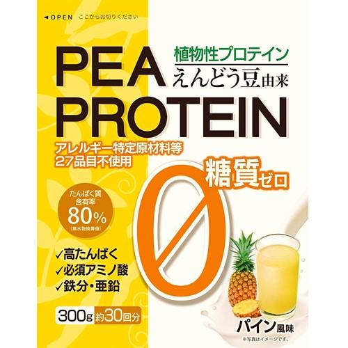えんどう豆プロテインパイン風味(ピープロテイン) 300g