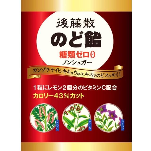 後藤散のど飴糖類ゼロ 63g