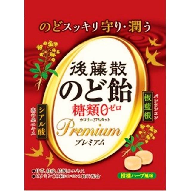 後藤散のど飴糖類ゼロプレミアム 63g