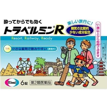 【第2類医薬品】トラベルミンR 6錠