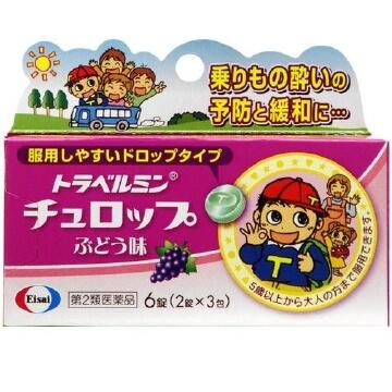 【第2類医薬品】トラベルミン チュロップ ぶどう味 6錠