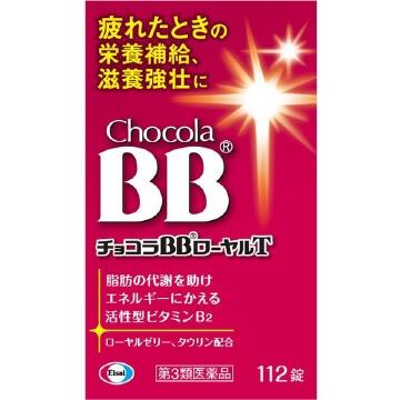 【第3類医薬品】チョコラBBローヤルT 112錠