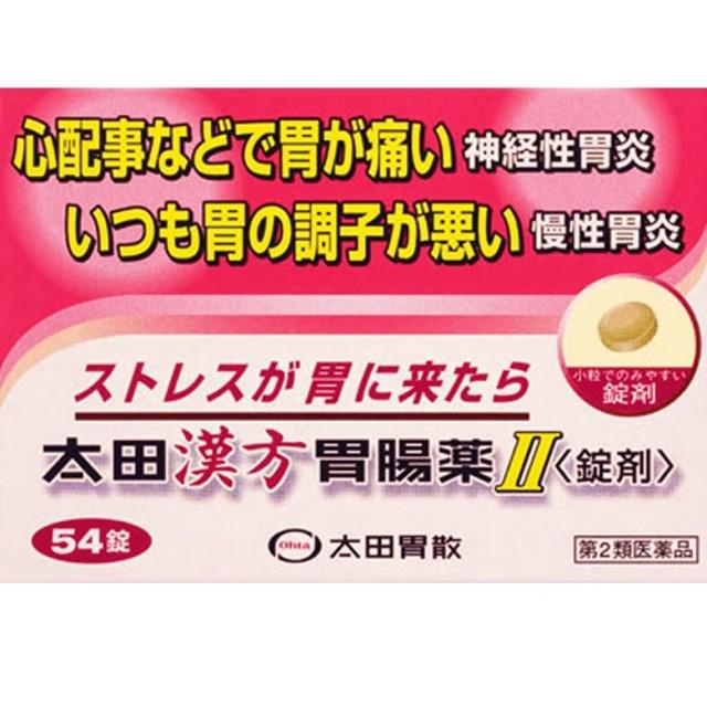 【第2類医薬品】太田漢方胃腸薬2<錠剤> 54錠