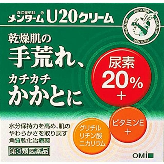 【第3類医薬品】U20クリーム 90g