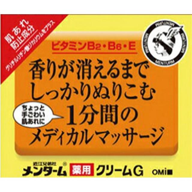 薬用 メンターム メディカルクリーム 145g  F05