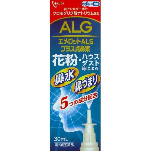 【第2類医薬品】エメロットALGプラス点鼻薬 30ml  SM税制対象