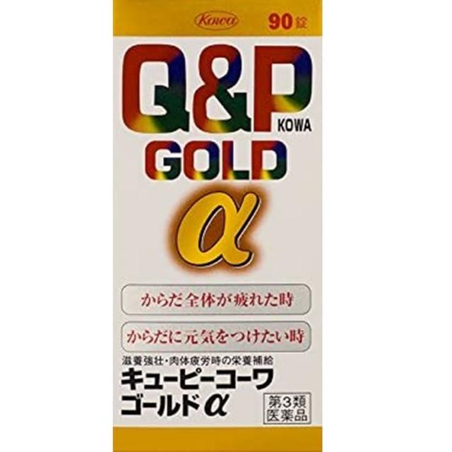 【第3類医薬品】キューピーコーワゴールドα 90錠