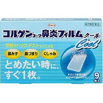 【第2類医薬品】コルゲンコーワ鼻炎フィルムクール 9枚入