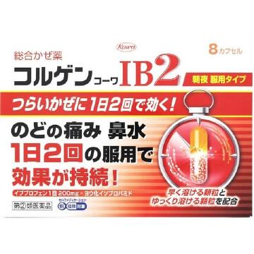 【指定第2類医薬品】コルゲンコーワIB2 8カプセル  SM税制対象