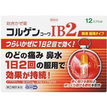 【指定第2類医薬品】コルゲンコーワIB2 12カプセル  SM税制対象