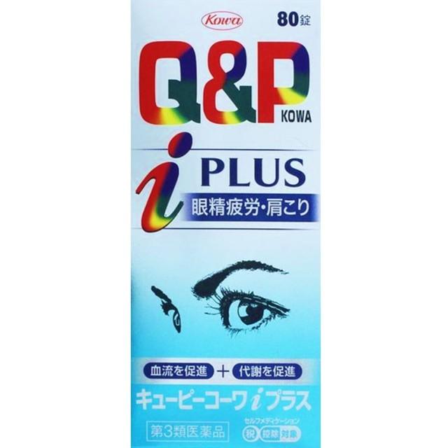 【第3類医薬品】キューピーコーワiプラス 80錠  SM税制対象