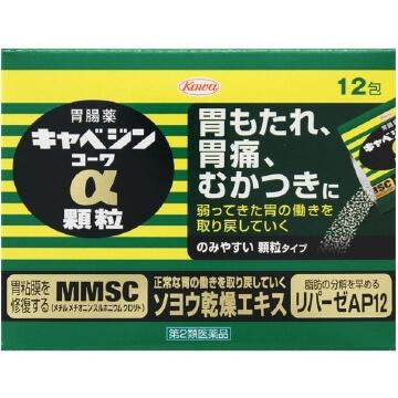【第2類医薬品】キャベジンコーワα顆粒 12包