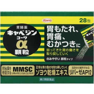 【第2類医薬品】キャベジンコーワα顆粒 28包