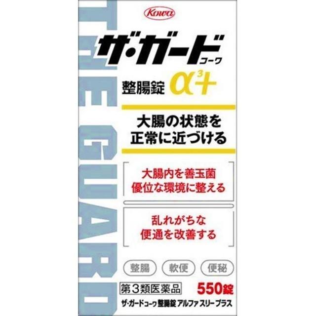 【第3類医薬品】ザ・ガード整腸錠α3+ 550錠