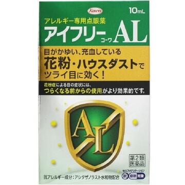 【第2類医薬品】アイフリーコーワAL 10ml  SM税制対象