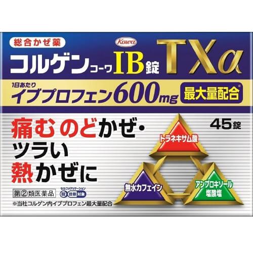 【指定第2類医薬品】コルゲンコーワIB錠TXα 45錠  SM税制対象