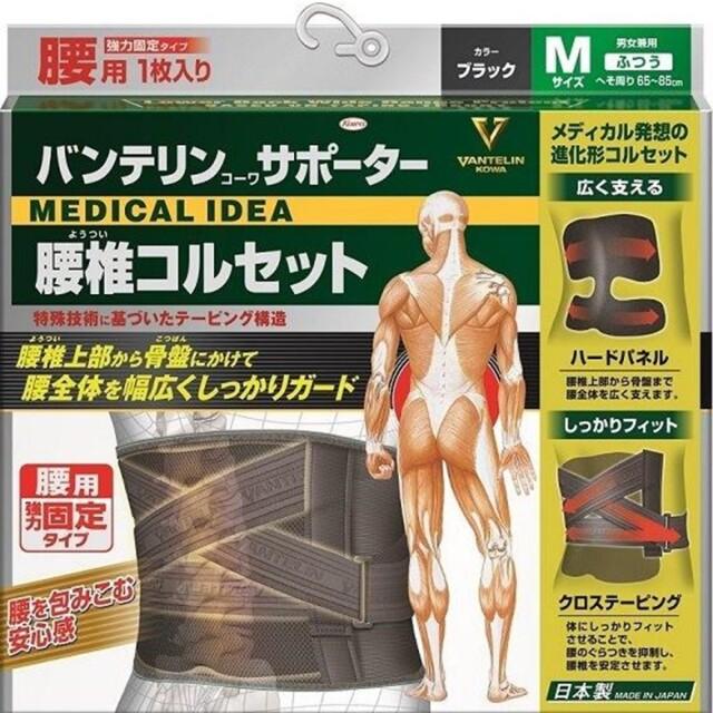 バンテリン腰椎コルセットふつうM ブラック 1個