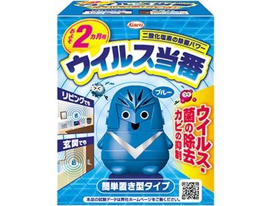 【興和新薬ヘルスケア事業部】ウイルス当番 2ヶ月用 F15