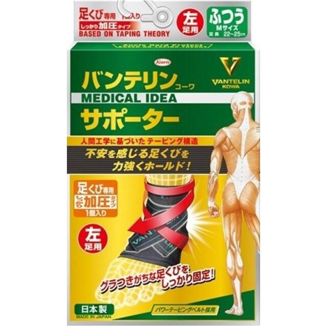 バンテリンサポーター足首専用しっかり加圧タイプ 左足用ふつうM 1個