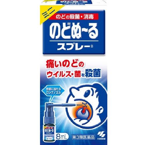 【第3類医薬品】のどぬーるスプレー ミニ 8ml