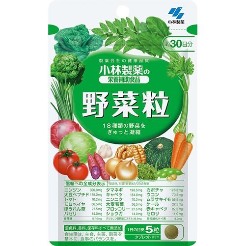 【小林製薬】 野菜粒 150粒 F05