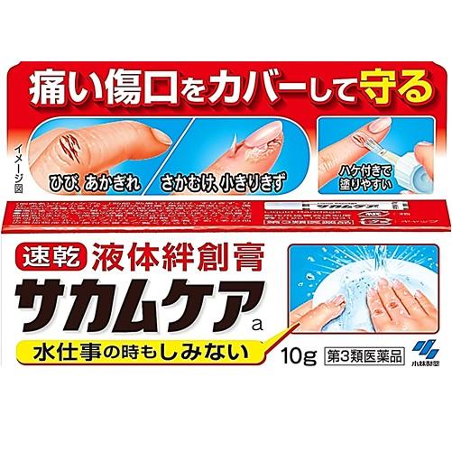 【第3類医薬品】サカムケアa 10g