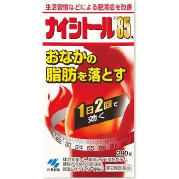 【第2類医薬品】ナイシトール85a 280錠  F05