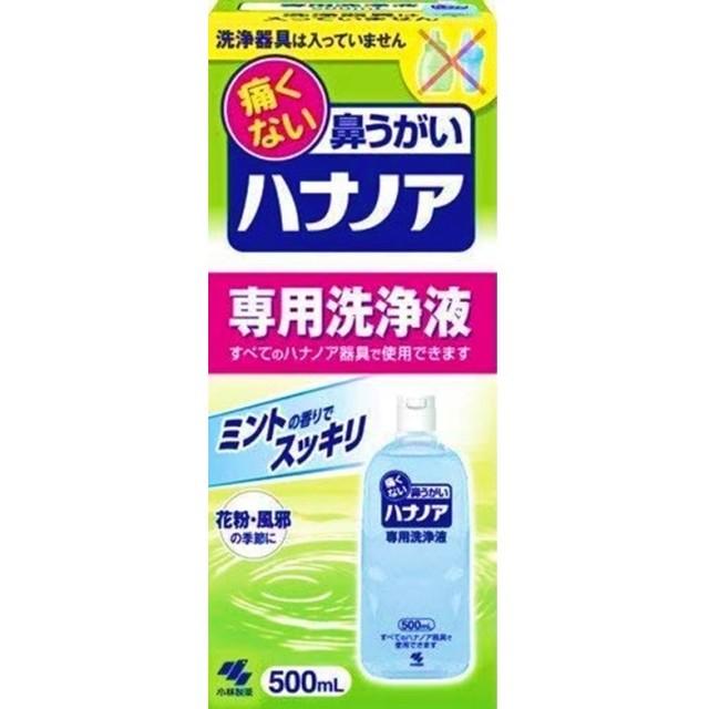 【小林製薬】ハナノア鼻うがい 専用洗浄液 500ML  F20
