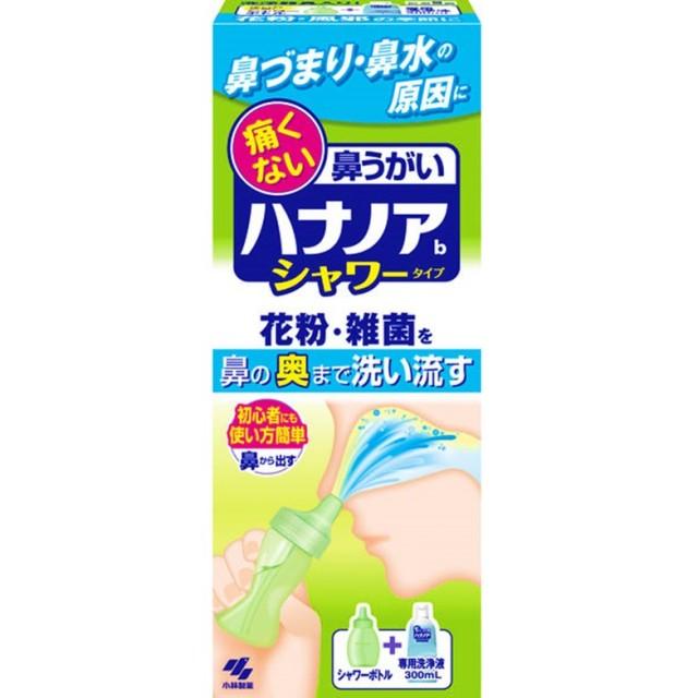 【小林製薬】ハナノア鼻うがい シャワータイプ 300ML  F20