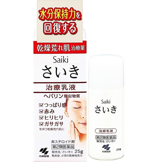 【第2類医薬品】Saiki((さいき)n 治療乳液 25g