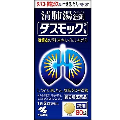 【第2類医薬品】ダスモック 80錠