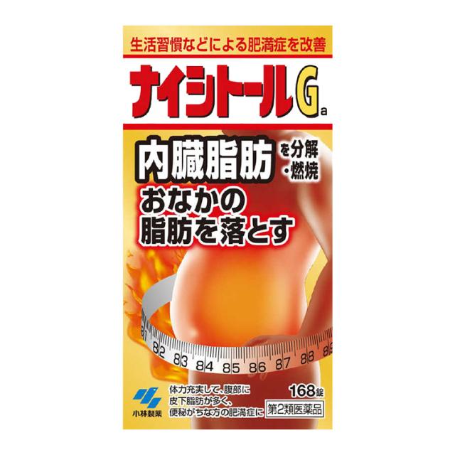 【第2類医薬品】ナイシトールGa 168錠