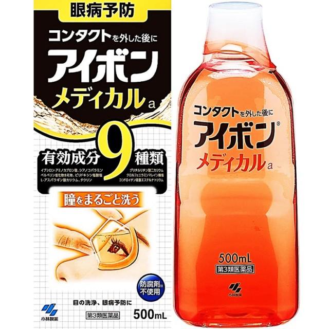 【第3類医薬品】アイボン メディカルa 500ml