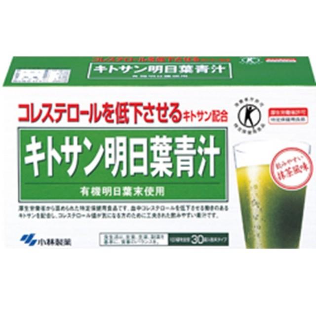 キトサン明日葉青汁 30袋 F10