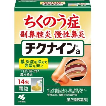 【第2類医薬品】チクナインa 14包