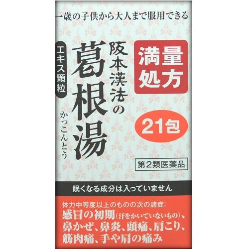 【第2類医薬品】葛根湯エキス顆粒 21包