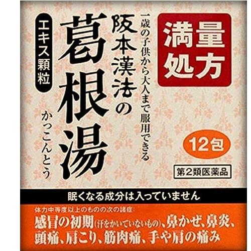 【第2類医薬品】葛根湯エキス顆粒満量 3.0gx12包