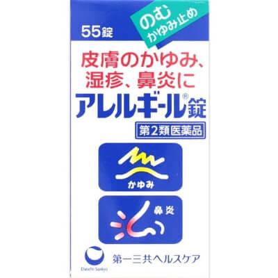 【第2類医薬品】アレルギール錠 55錠