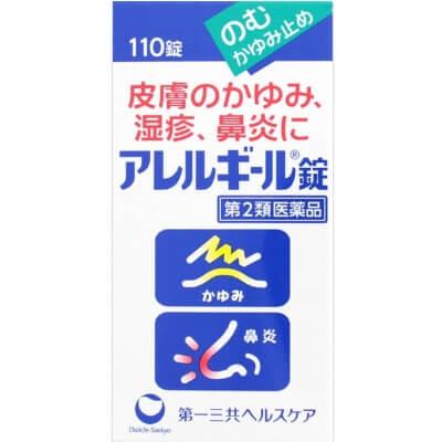 【第2類医薬品】アレルギール錠 110錠