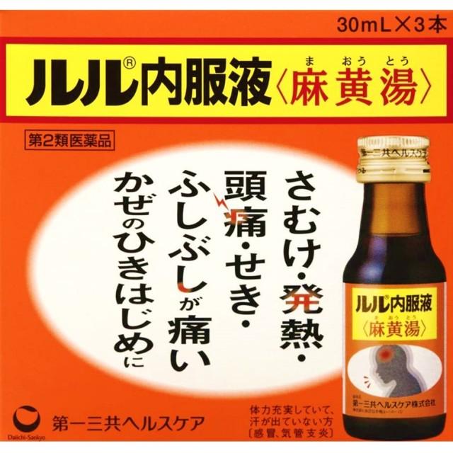【第2類医薬品】ルル内服液 麻黄湯 30ml×3本