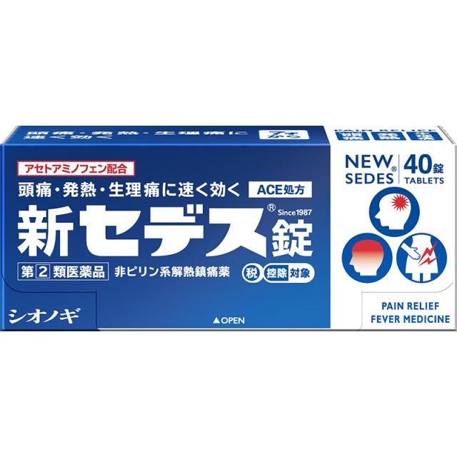 【指定第2類医薬品】新セデス錠 40錠