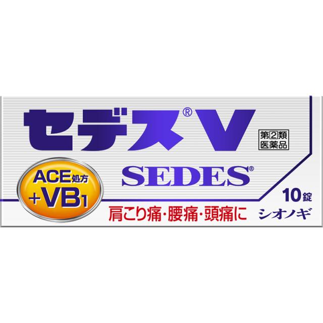 【指定第2類医薬品】セデスV 10錠