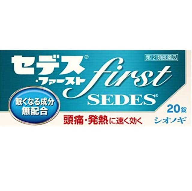 【指定第2類医薬品】セデス・ファースト 20錠