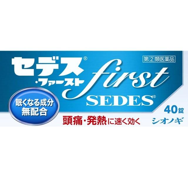 【指定第2類医薬品】セデス・ファースト 40錠