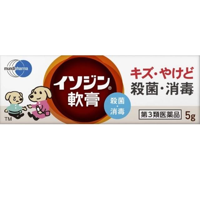 【第3類医薬品】イソジン軟膏 5g